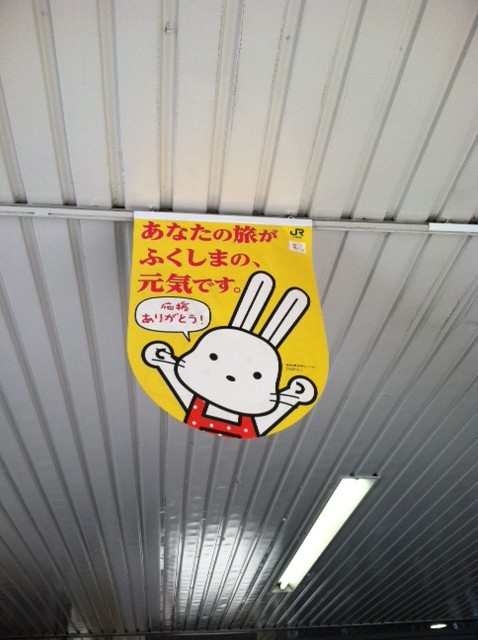 A sign seen in the Fukushima train station. The sign reads that your visit to Fukushima is helping the prefecture regain its status. The cute bunny is thanking us.